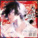 黒蝶のサイケデリカ キャラクターCD Vol.1 緋影/石川界人(緋影)(アルバム)