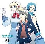 キャラクタードラマCD「ペルソナ3」Vol.3(アルバム)