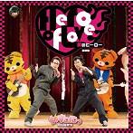 やすこにっ Presents 「愛のヒーロー」/小西克幸(みかん)/安元洋貴(ふぐ)(シングル)