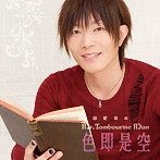 DJCD「谷山紀章のMr.TambourineMan」~色即是空~(アルバム)