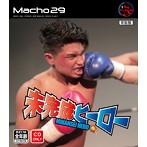 マッチョ29/未完成ヒーロー(背筋盤)(シングル)