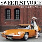 今井優子/SWEETEST VOICE Yuko Imai Best Album(アルバム)