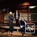 仮BAND/仮音源-DEMO-(アルバム)