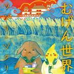 ツヅリ・ヅクリ/むげん世界(アルバム)