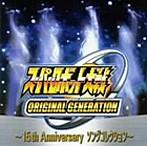 スーパーロボット大戦ORIGINAL GENERATION~15th Anniversary ソングコレクション~(アルバム)