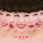 SAWA/転職活動(アルバム)