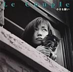 Le Couple/小さな願い(アルバム)