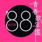 青春歌年鑑'88 BEST30(アルバム)