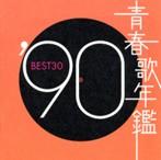 青春歌年鑑'90 BEST30(アルバム)