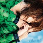 aiko/青空(シングル)