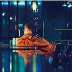 aiko/ハニーメモリー(シングル)