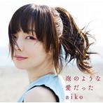 aiko/泡のような愛だった(アルバム)