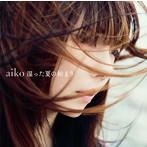 aiko/湿った夏の始まり(アルバム)