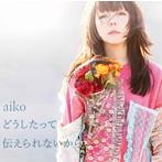 aiko/どうしたって伝えられないから(アルバム)