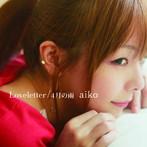 aiko/Loveletter/4月の雨(シングル)