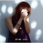 aiko/君の隣(シングル)