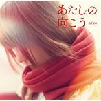 aiko/あたしの向こう(シングル)
