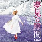 aiko/夢見る隙間(シングル)