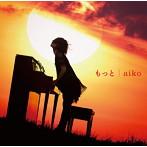 aiko/もっと(シングル)