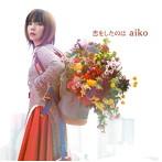 aiko/恋をしたのは(シングル)