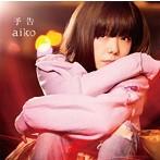 aiko/予告(シングル)