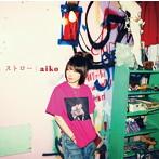 aiko/ストロー(シングル)