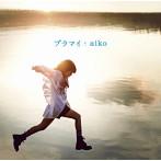 aiko/プラマイ(シングル)