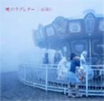 aiko/暁のラブレター(CCCD)(アルバム)