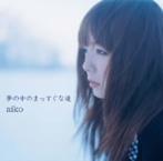 aiko/夢の中のまっすぐな道(アルバム)