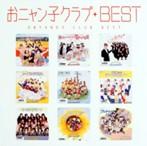 おニャン子クラブ/ベスト(アルバム)