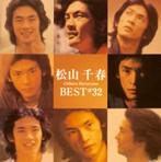 松山千春/ベスト32(アルバム)
