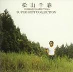 松山千春/松山千春 スーパー・ベスト・コレクション(アルバム)