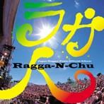 Ragga-N-Chu(ラガ人)