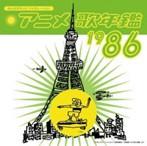 みんなのテレビ・ジェネレーション アニメ歌年鑑1986(アルバム)