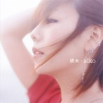 aiko/彼女(アルバム)