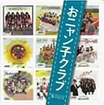 おニャン子クラブ/「おニャン子クラブ」SINGLESコンプリート(アルバム)