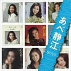 あべ静江/あべ静江 SINGLESコンプリート(アルバム)