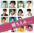 堀ちえみ/「堀ちえみ」SINGLESコンプリート(アルバム)