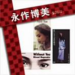 永作博美/永作博美 SINGLESコンプリート(アルバム)