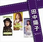田中陽子/田中陽子 SINGLESコンプリート(アルバム)