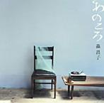 森昌子/あのころ(アルバム)