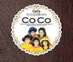CoCo/うたの大百科 その1(アルバム)