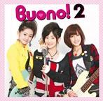 Buono!/Buono!2(アルバム)