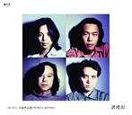 エレファントカシマシ/ベスト~ポニーキャニオン・イヤーズ(アルバム)