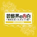 芸能界の告白~昭和を彩った大ヒット曲~昭和50年代以降編(アルバム)