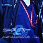 コード・ブルー 2nd season オリジナルサウンドトラック(アルバム)