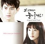 韓国ドラマ「クリスマスに雪は降るの?」オリジナル・サウンドトラック
