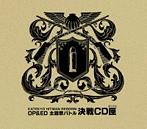 「家庭教師(かてきょー)ヒットマンREBORN!」OP&ED 主題歌バトル・決戦CD匣(ボックス)(アルバム)