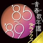 青春歌年鑑デラックス'85-'89(アルバム)