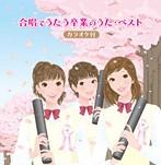 合唱でうたう卒業のうた・ベスト(カラオケ付)(アルバム)
